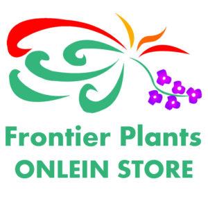 Frontier Plants ONLEIN STORE フロンティアプランツオンラインストア
