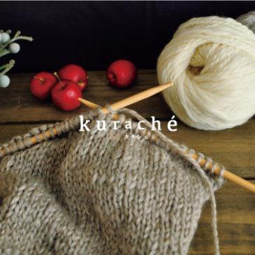 【イベント出展のお知らせ】札幌チ・カ・ホで行われるkuraché「心がはずむ冬支度」に2018年12月9日、10日出展