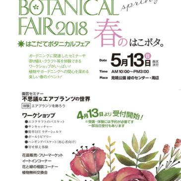 【Frontier Plants】イベントレポート「はこだてボタニカルフェア2018 春」【チランジアセミナー】