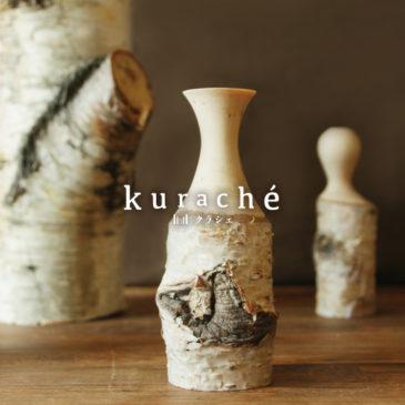 【イベント出展のお知らせ】札幌チ・カ・ホで行われるkurachéに2019年5月23、25日出展